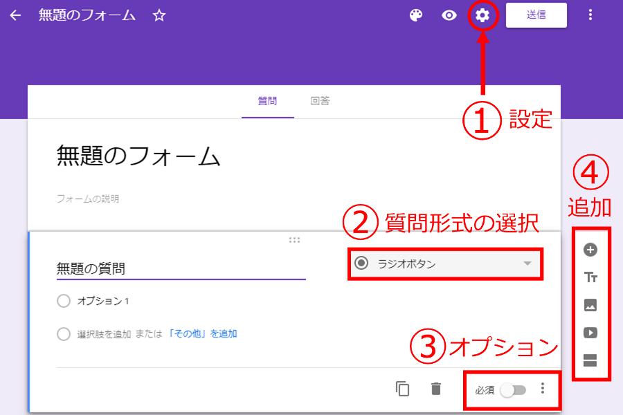フォーム 作り方 グーグル