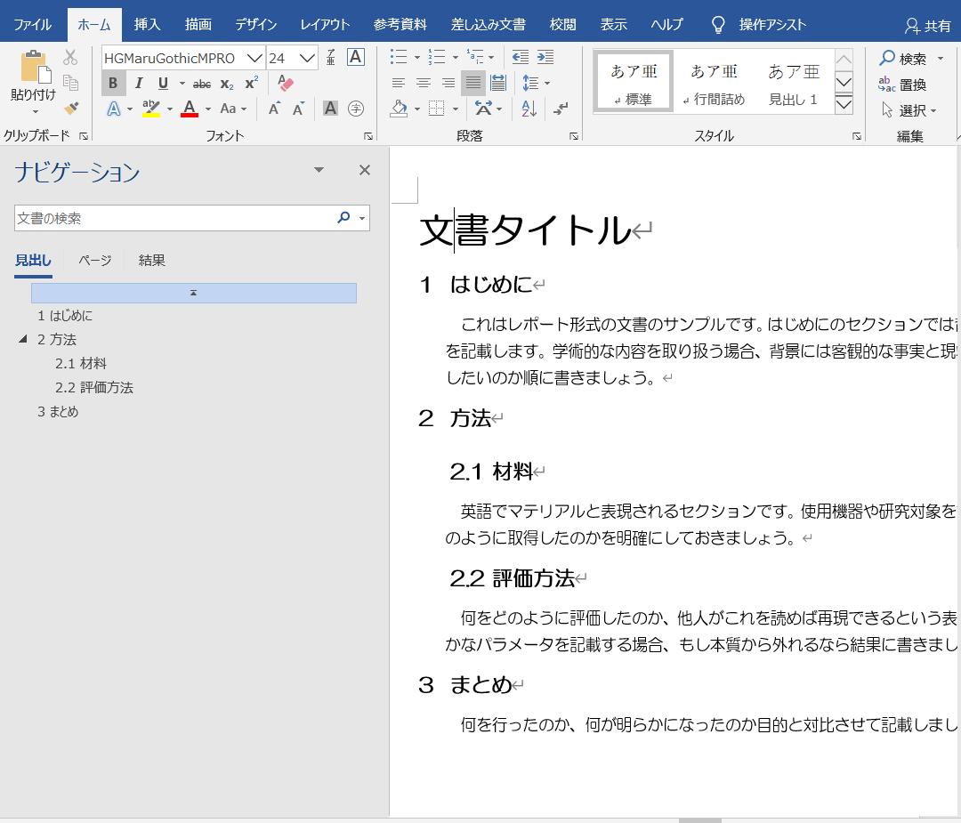 pdf 文字 赤くなる word